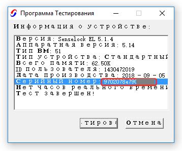Активация модулей ChipExplorer
