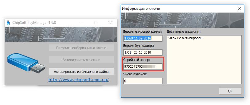 Активация модулей Chiploader