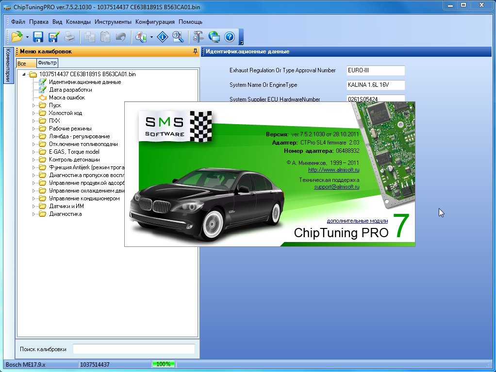 Chip-tuning Pro 7