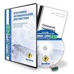 Программа для диагностики OpenDiagPro