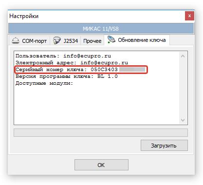 Активация модулей Openbox